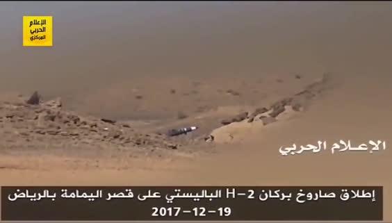 Yemen'den Riyad'a fırlatılan füzenin video görüntüsü
